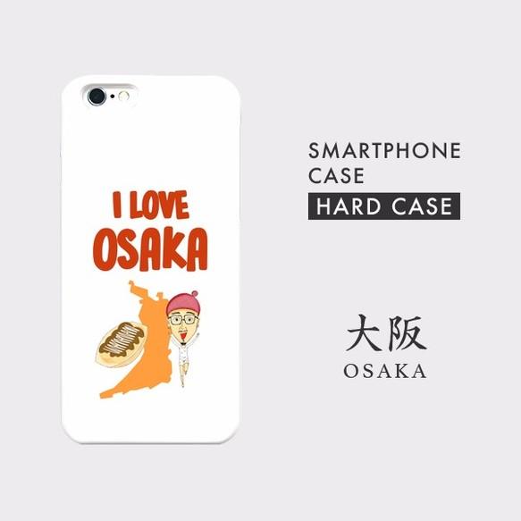 090b50f5cc スマホケース 大阪 ハードケース 【 受注生産 】【SC-2023H】 iPhone ...