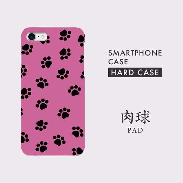 7195a6a26a スマホケース 肉球 ハードケース 【 受注生産 】【SC-1035H】 iPhone ...