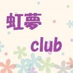 虹夢CLUB
