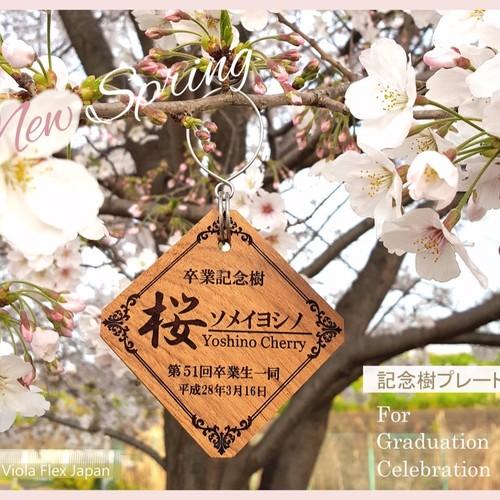 【受注制作】記念樹プレート(吊下げ用フック付き)
