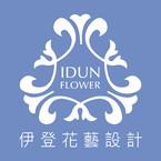 IDUN Flower 伊登花藝工作室