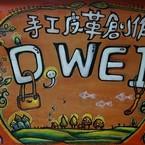 D.WEI (狄維) 革製作工房