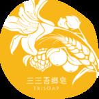 三三吾鄉手工皂 TriSoap