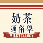 奶茶通俗學 Milktealogy