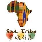 SoulTribe靈魂部落
