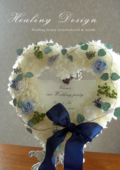 ウェディング ウェルカムボード ハートリース(ホワイトアジサイ\u0026ブルーローズ)結婚式 / 受注製作