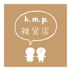 k.m.p.雑貨店