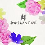 朝日村まゆの花の会