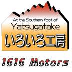 いろいろ工房& 1616 Motors