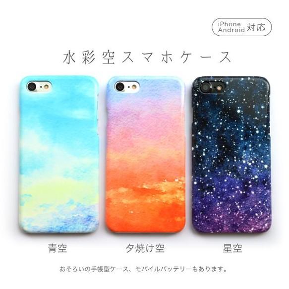 b63a82b2b3 水彩空のスマホケース iPhoneケース・カバー alcamo 通販|Creema ...