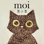 moi/黑小墨