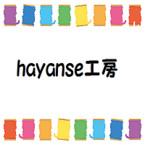 hayanse工房 ハヤンセ