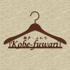 kobe-fuwari