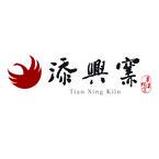 添興窯-集集蛇窯TianXingKiln