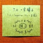 T. K. x金橘子