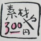 素材や300円