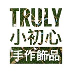 Truly 小初心