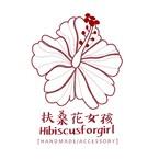 扶桑花女孩Hibiscusforgirl