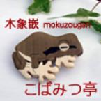 木象嵌 こばみつ亭