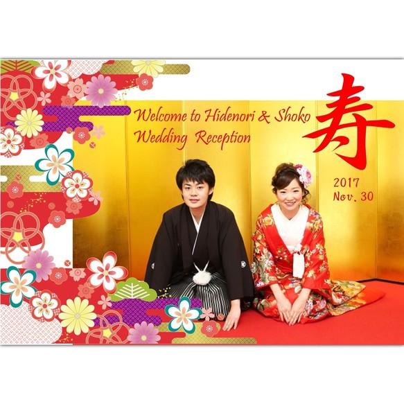 和装 前撮り写真 結婚式 ウェルカムボード