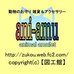ani-amu~動物のお守り・シリコン型