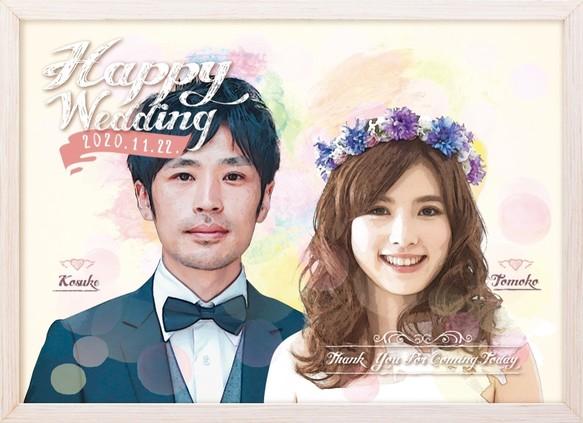 ウェディング ウェルカムボード デジタル 似顔絵 Welcome Board 【スケッチ風】 送料無料 水彩 結婚式