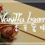 Vanilla bees 香草蜜蜂
