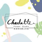 夏洛特 CharlotteFlower