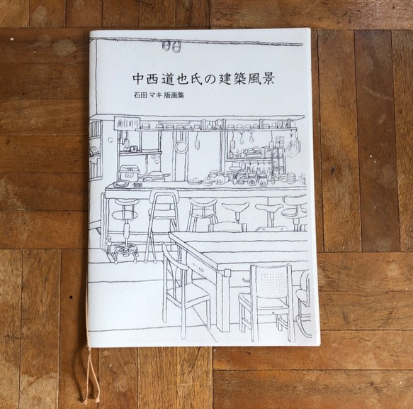 手作り版画集「中西道也氏の建築...