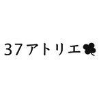 37アトリエ・石田マキ