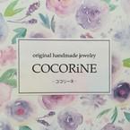 COCORiNE  - ココリーネ -