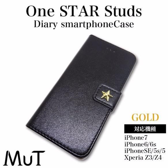 b213961a90 手帳型スマホケース ワンスター ゴールド スタッズカバー 星柄 iPhone 全機種対応