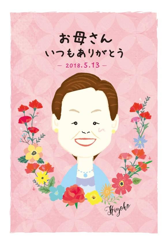 送料無料【母の日プレゼント】お母さんの似顔絵 A4サイズ (ピンク背景)