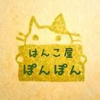 はんこ屋ぽんぽん*加川右子