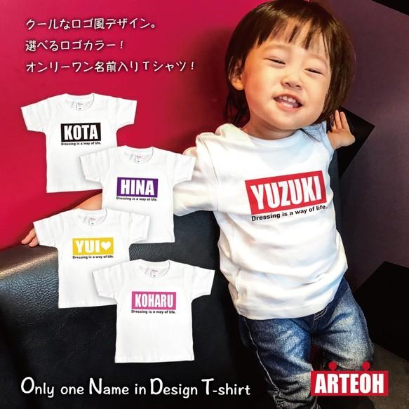 77f601a03433e 名前入り ロゴ風Tシャツ 80〜160サイズ キッズ ベビー 子供服 プレゼント ペア 綿 コットン ブロックロゴ