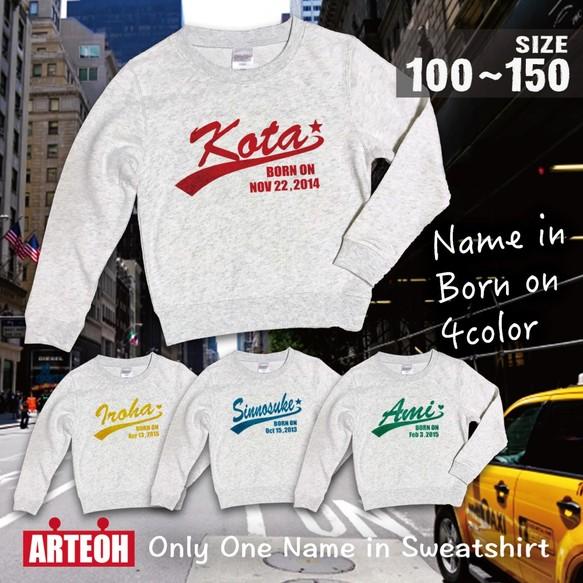 ec496e7a30b39 名前入り アメリカンロゴ トレーナー 100~150サイズ キッズ ベビー 子供服 プレゼント ペア 出産祝い 名入れ