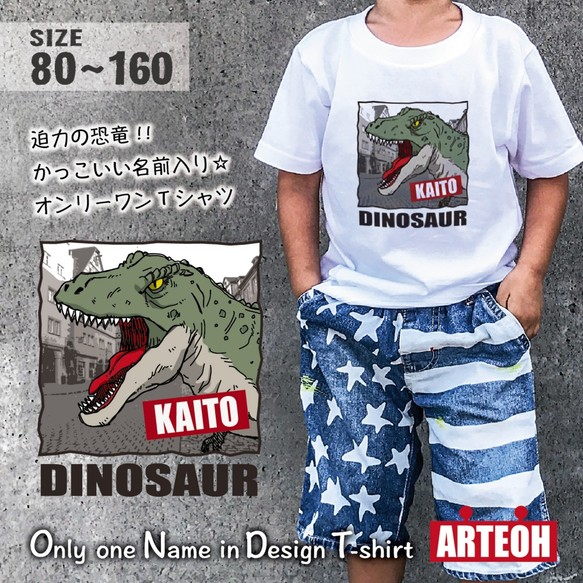 8de5f8d1df231 名前入り 恐竜(type-A)Tシャツ 80〜160サイズ キッズ ベビー ペア 子供服 出産祝い 誕生日 プレゼント