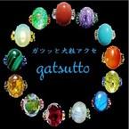 gatsutto ガツッと大粒アクセ