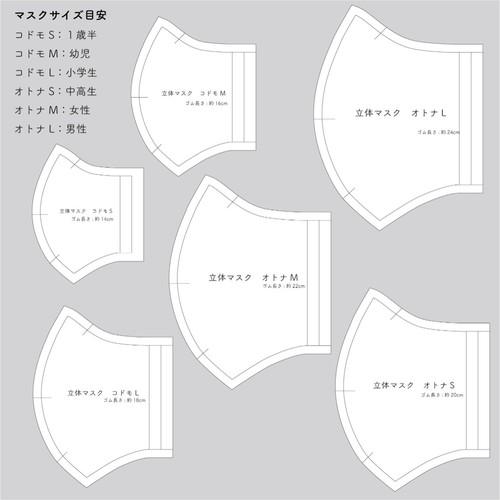 サイズ マスク 型紙