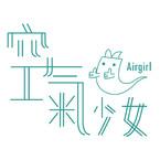空氣少女_AG