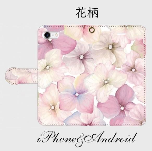 89f10761d8 オーダーメイド 花柄 手帳型スマホケース オリジナル ハンドメイド 【受注生産】