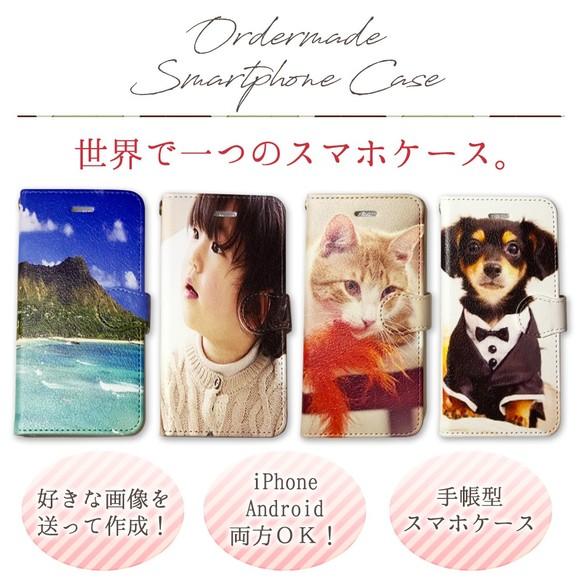 ce3b9b3c90 【お好きな画像で】オーダーメイド♩手帳型スマホケース iPhone/Android ハンドメイド 手作り カスタム