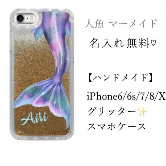 34d1589ff8 名入れ可能♩人魚 グリッタースマホケース iPhoneケース ハンドメイド オーダーメイド