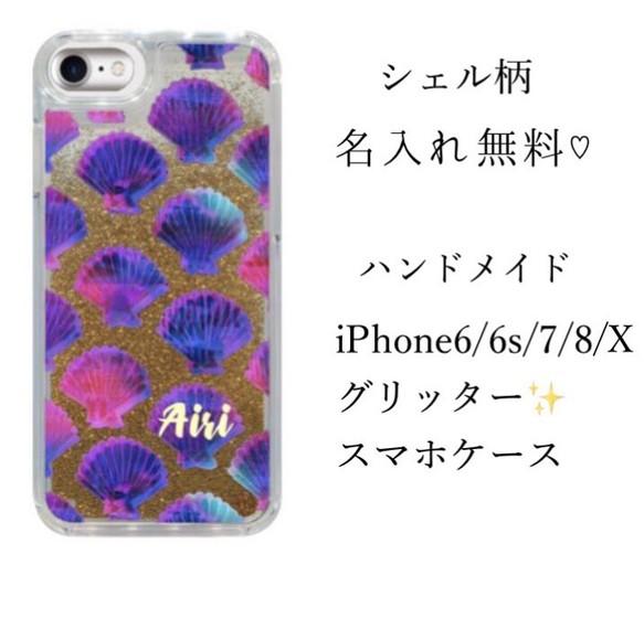f9a03f7f46 名入れ可能♩シェル グリッタースマホケース iPhoneケース ハンドメイド オーダーメイド
