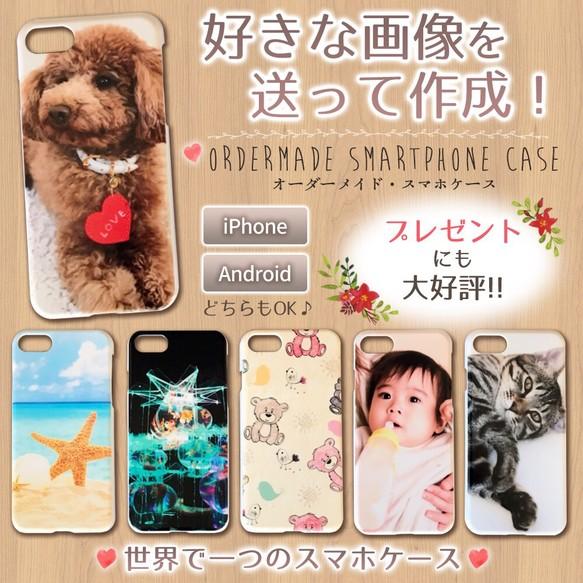 90ba268497 【お好きな画像で】オーダーメイド♩オリジナルスマホケース iPhone/Android ハンドメイド 手作り