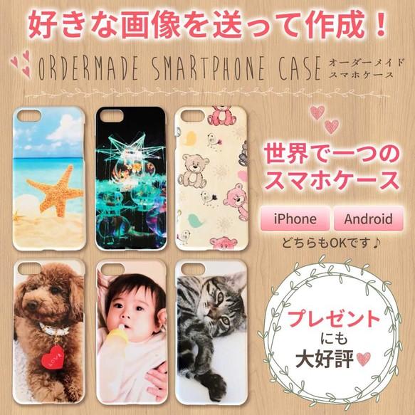 e59540ac63 【お好きな画像で】側面まで印刷 オーダーメイド♩オリジナルスマホケース iPhone/Android