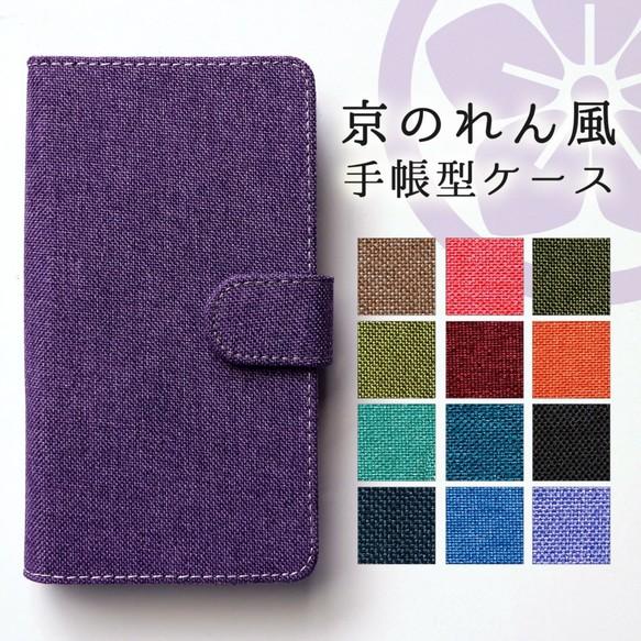f20965c3c3 手帳型 iPhone 【 京のれん風 手帳 】ケース カバー スマホ スマホケース スマホカバー