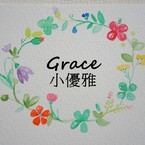 Grace X 小優雅