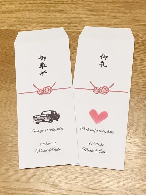 【結婚式】御車料 御礼 封筒 20枚