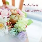 3rd-dress
